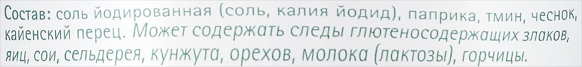 Kotanyi Приправа для шашлыка, 950 г