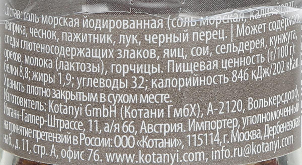 Kotanyi Приправа для курицы, 52 г