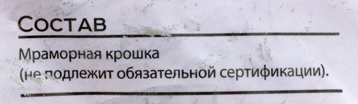 """Крошка мраморная Peter Peat """"Deco"""", крупная, цвет: светло-серый, 2,5 кг"""