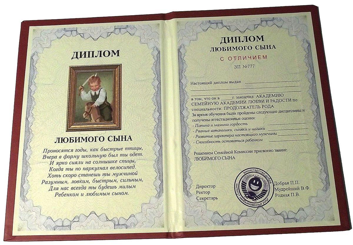 Поздравление девушке с дипломом