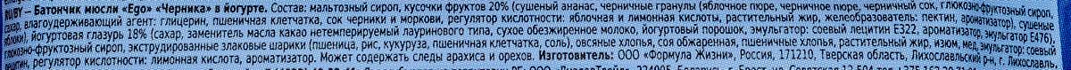 Ego Батончик мюсли со вкусом Черника йогурт, 25 г