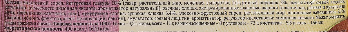 ДиYes Батончик мюсли Клюква-малина в йогурте, 25 г