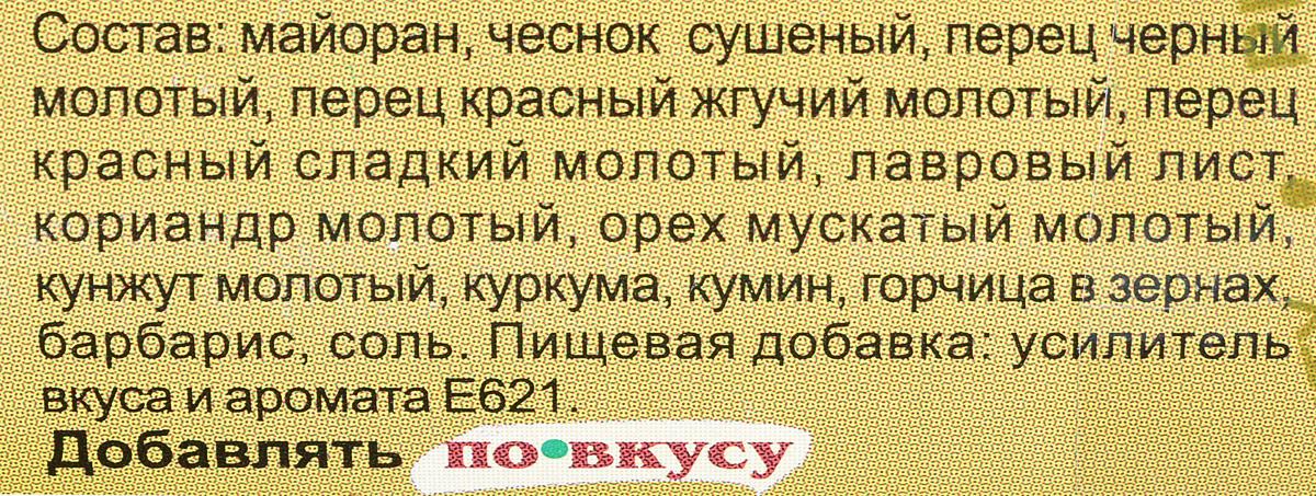 """По вкусу"" приправа для плова, 35 г"