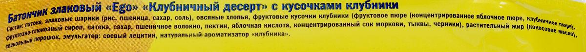 """Ego Kids Батончик злаковый """"Клубничный десерт"""", 25 г"""