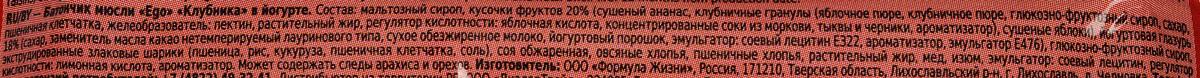 Ego Батончик мюсли со вкусом Клубника в йогурте, 25 г