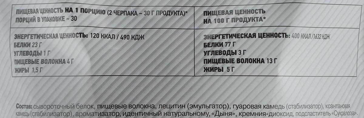 """Концентрат напитка сухой FIT-Rx """"Белковый коктейль 100% Whey"""", со вкусом дынного шейка, 900 г"""