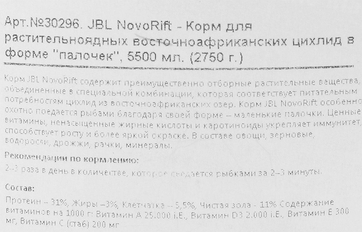 """Корм JBL """"NovoRift"""" для растительноядных восточноафриканских цихлид, в форме палочек, 5,5 л (2,75 кг)"""