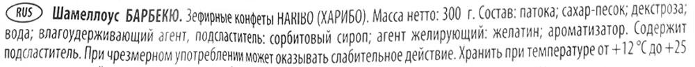 Haribo Шамеллоус Барбекю зефирные конфеты, 300 г