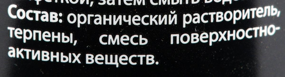 """Очиститель битумных пятен Grass """"Antibitum"""", 250 мл"""