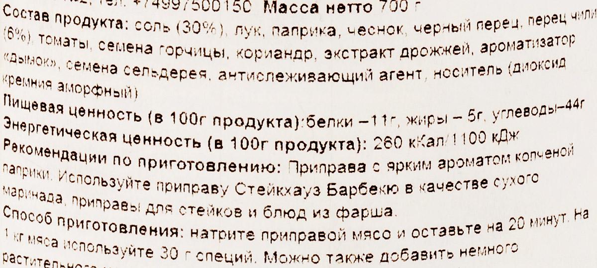 Santa Maria Приправа Стейкхауз Барбекю, 700 г