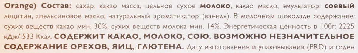 GBS Палочки из молочного шоколада с ароматом апельсина, 75 г