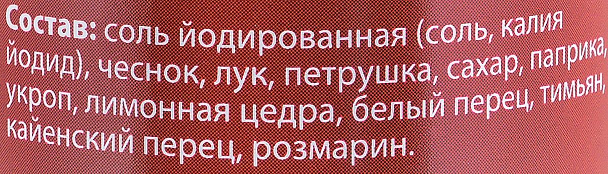 Kotanyi Приправа для морской рыбы и морепродуктов, 56 г