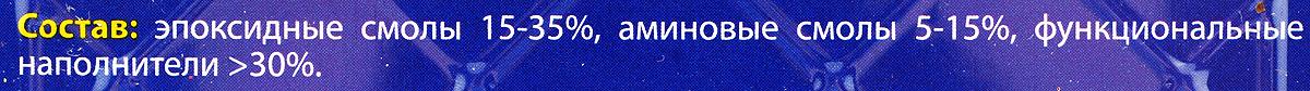 """Клей-холодная сварка ASTROhim """"Быстрая сталь"""", 55 г"""