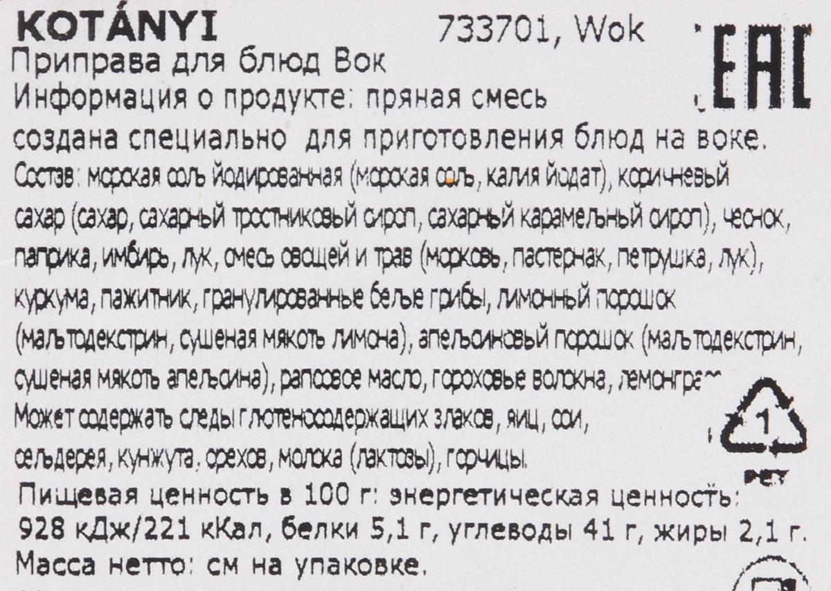 Kotanyi Для блюд ВОК, 320 г