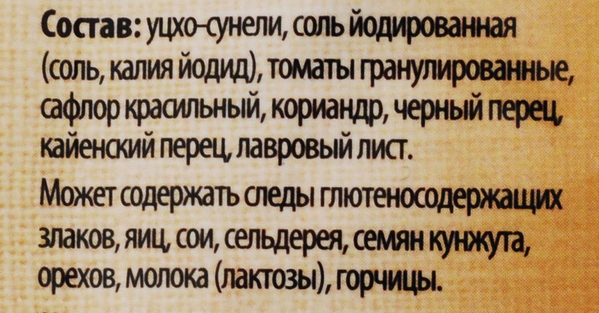 Kotanyi Для грузинского Харчо, 25 г