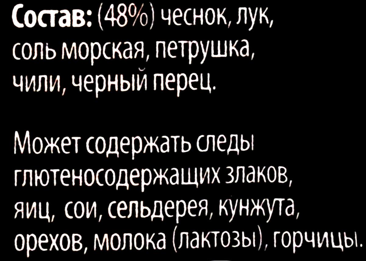 Kotanyi Для пасты с чили и чесноком, 20 г