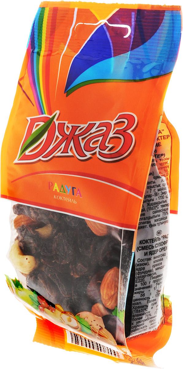 Джаз коктейль Радуга смесь сухофруктов и орехов, 150 г1299Радуга разнообразных оттенков вкуса, созданных самой природой, воплотилась в этом коктейле. Удивительно гармоничное сочетание естественного вкуса необжаренных орехов миндаля, фундука и кешью, а также отборных ягод клюквы и двух видов настоящего чилийского изюма понравится каждому, кто выбирает здоровое и вкусное питание для себя и своих близких. Уважаемые клиенты! Обращаем ваше внимание, что полный перечень состава продукта представлен на дополнительном изображении.