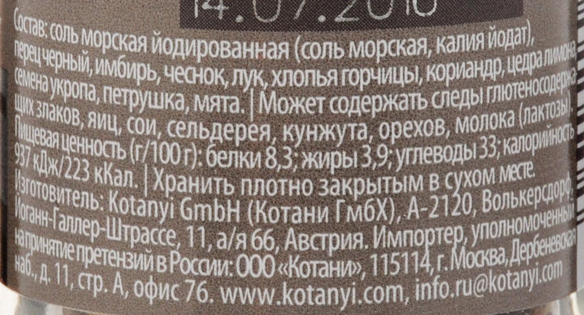 Kotanyi Приправа для рыбных блюд, 44 г