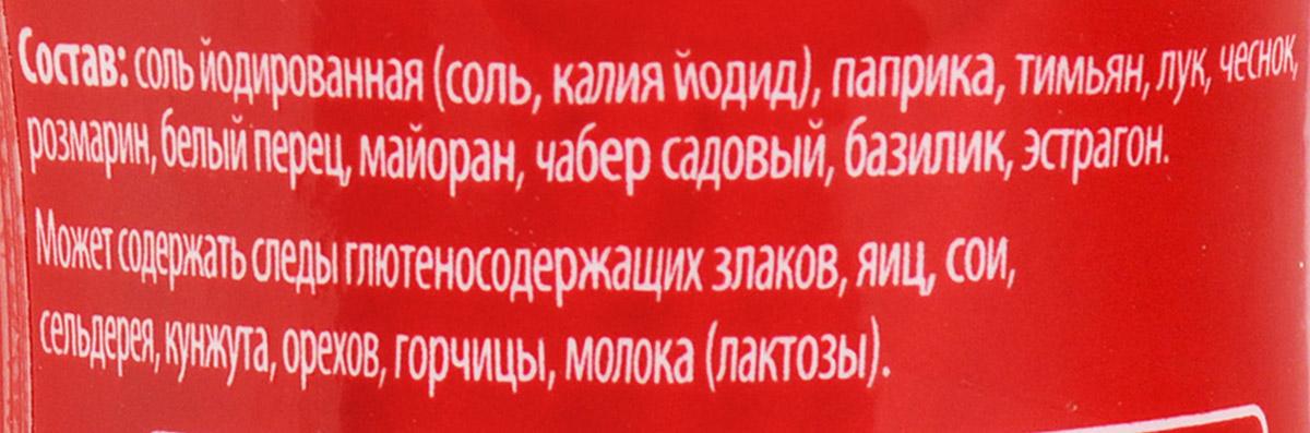 Kotanyi Приправа для гриля и шашлыка Румяная курочка, 80 г