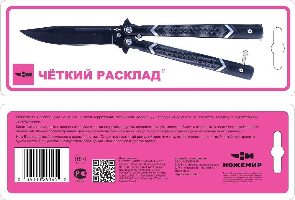 "Нож балисонг (бабочка) Ножемир ""Чёткий расклад"". B-100"