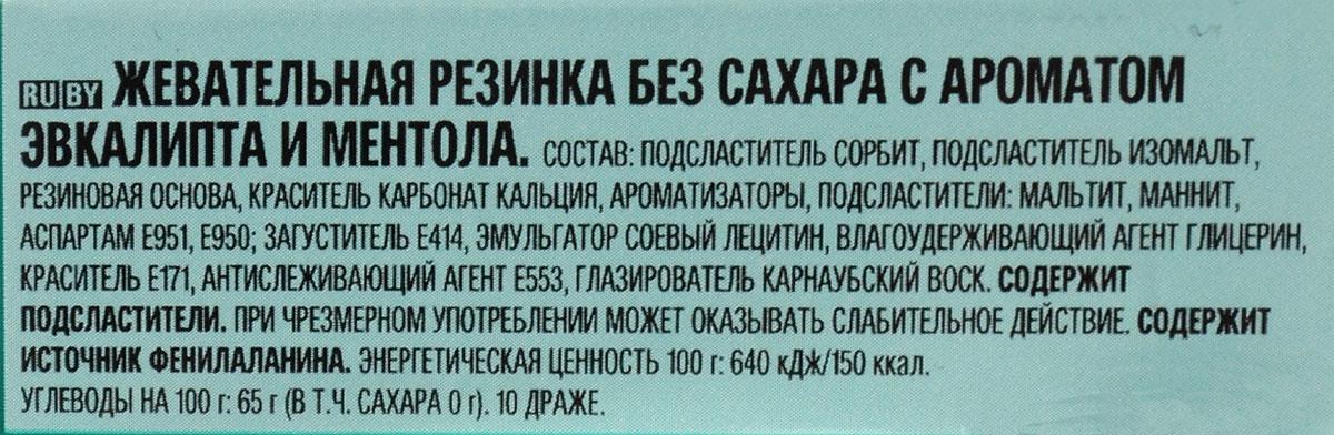 """Eclipse """"Ледяной эвкалипт"""" жевательная резинка без сахара, 30 пачек по 13,6 г"""