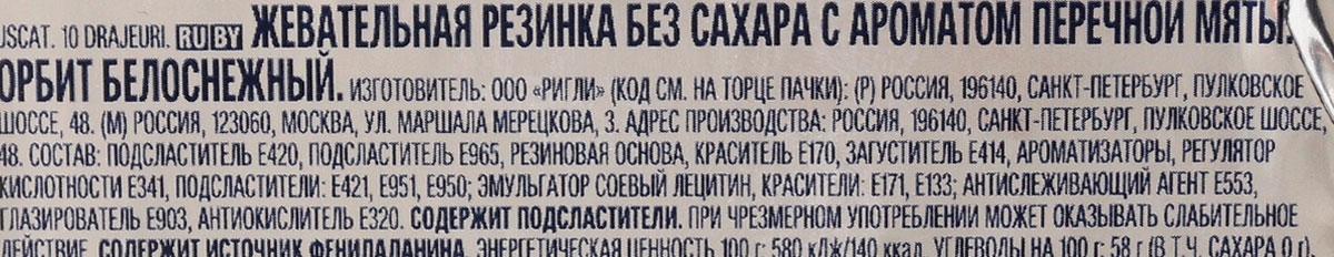 "Orbit ""White Классический"" жевательная резинка без сахара, 30 пачек по 13,6 г"