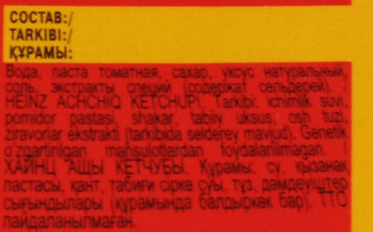 Heinz кетчуп Острый, 1 кг