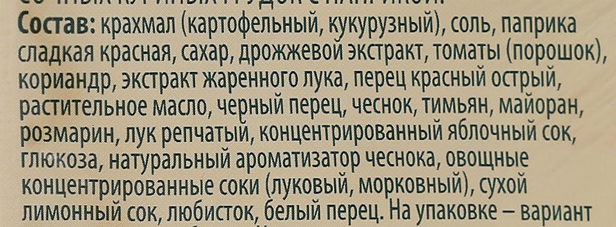 """Knorr Приправа На второе """"Сочные куриные грудки с паприкой"""", 24 г"""