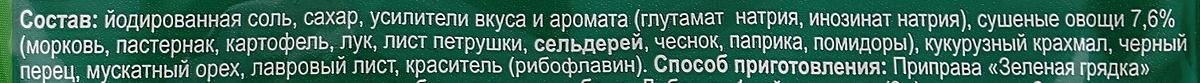 """Podravka """"Зеленая грядка"""" универсальная приправа с овощами, 75 г"""