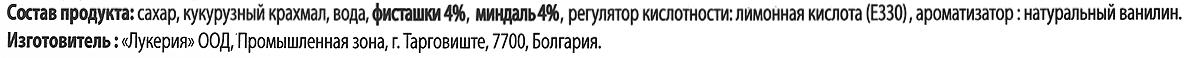 Lukeria рахат-лукум с фисташками и миндалем, 250 г