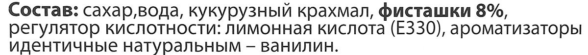 Lukeria рахат-лукум с фисташками, 250 г