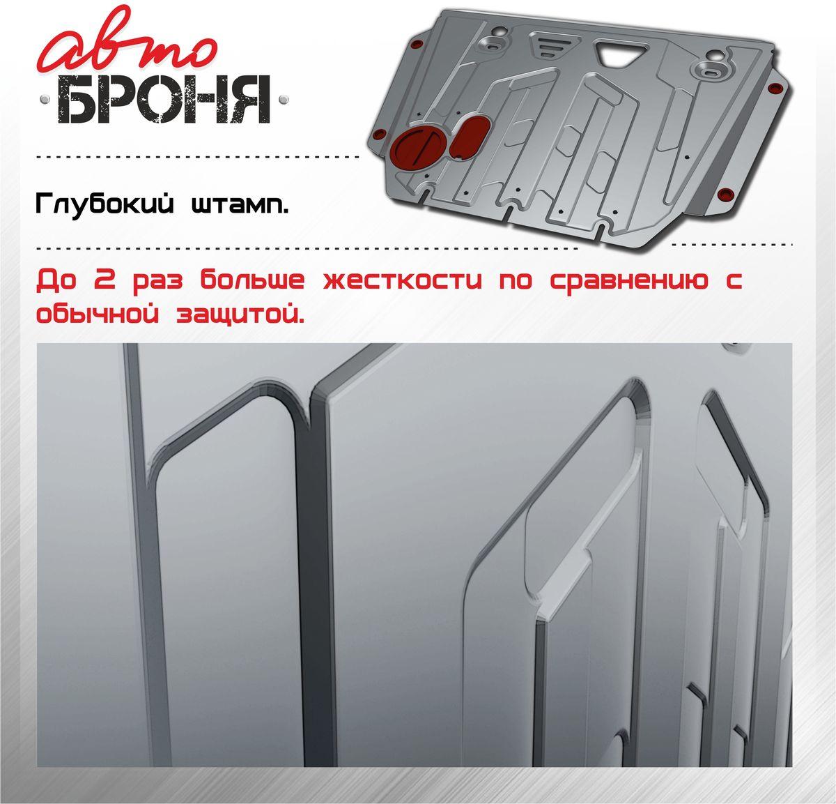 """Защита картера и КПП """"Автоброня"""", для Hyundai i20, V - 1,2; 1,4; 1,6 (2009-2011)"""