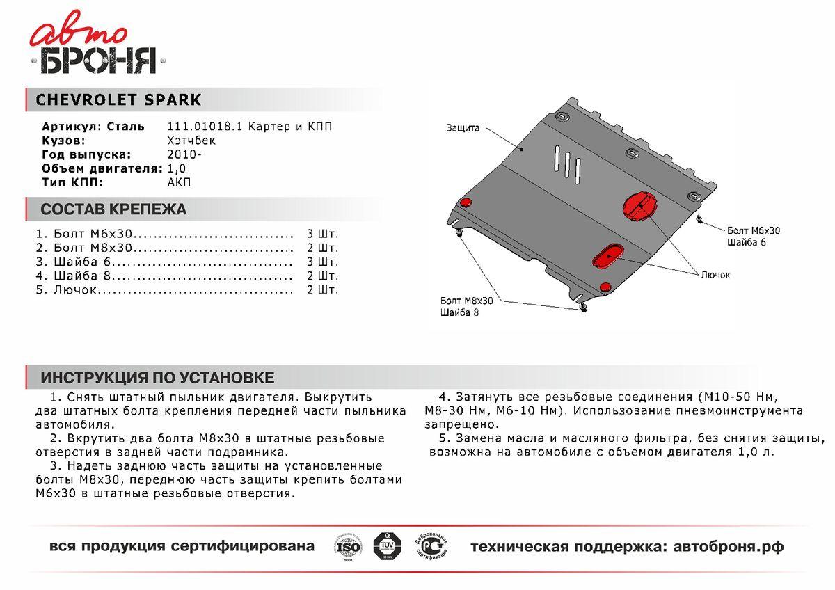"Защита картера и КПП ""Автоброня"", для Chevrolet Spark АКП, V -1,0i (2010-2016)/Ravon R2, V-1.2i (2016-)"
