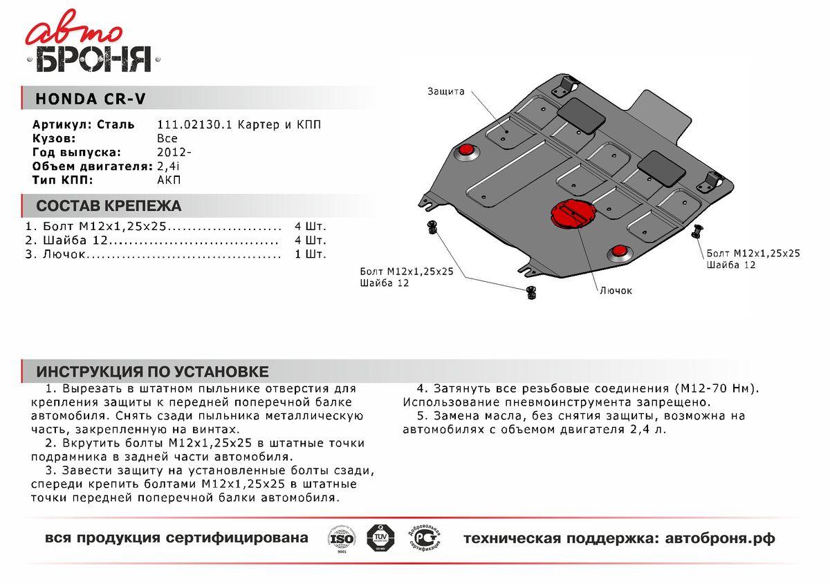 "Защита картера и КПП ""Автоброня"", для Honda CR-V, V -2,4i (2012-2015)"