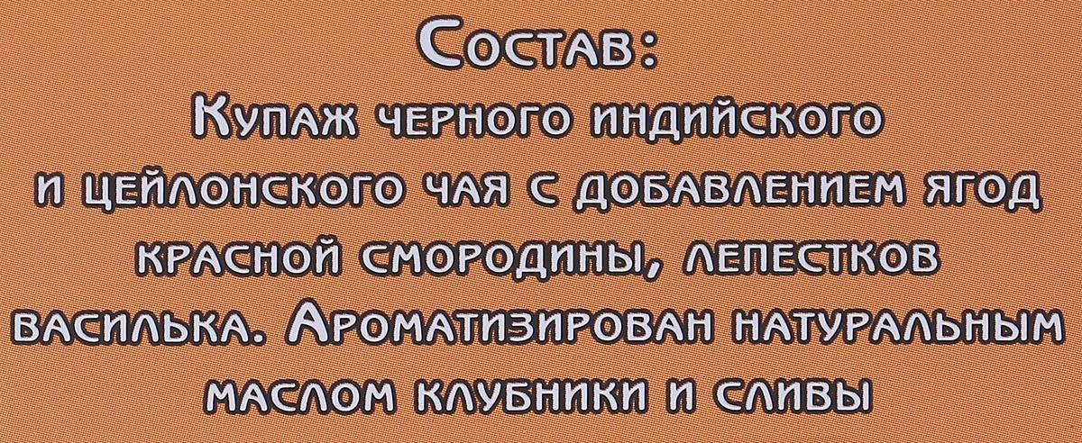 Dolche Vita Граф Голицын Том 2 ароматизированный листовой чай, 100 г (подарочная книга)