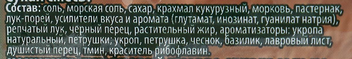 """Knorr Универсальная ароматная приправа """"Укроп, петрушка и овощи"""", 200 г"""