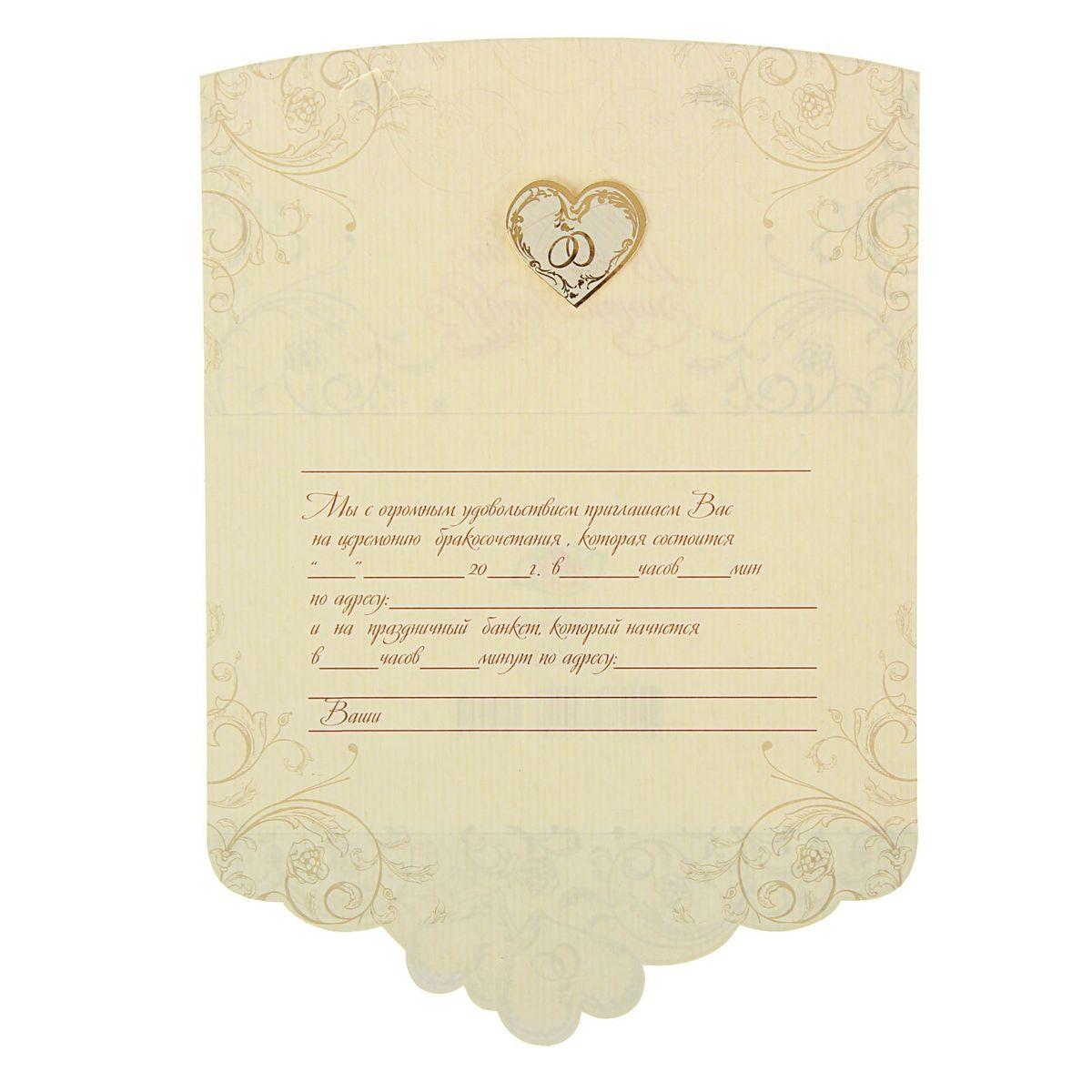 Эдельвейс Приглашение на свадьбу, сердца. 11454771145477Приглашение — один из самых важных элементов вашего торжества. Задумайтесь, ведь именно пригласительное письмо станет первым и главным объявлением о том, что вы решили провести столь важное мероприятие. И эта новость обязательно должна быть преподнесена достойным образом.Приглашение —не отдельно существующий элемент, но весомая часть всей концепции праздника.