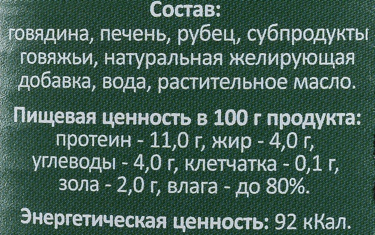 """Консервы для собак Зоогурман """"Мясное ассорти"""", с говядиной и печенью, 750 г ( 0720 )"""