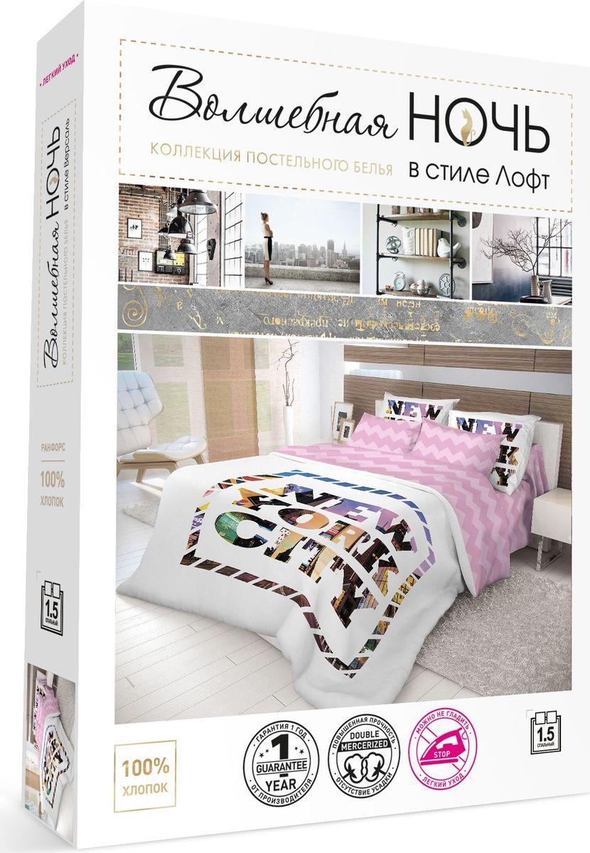 Комплект белья Волшебная ночь New York, 2-спальный, наволочки 70х70. 710610710610