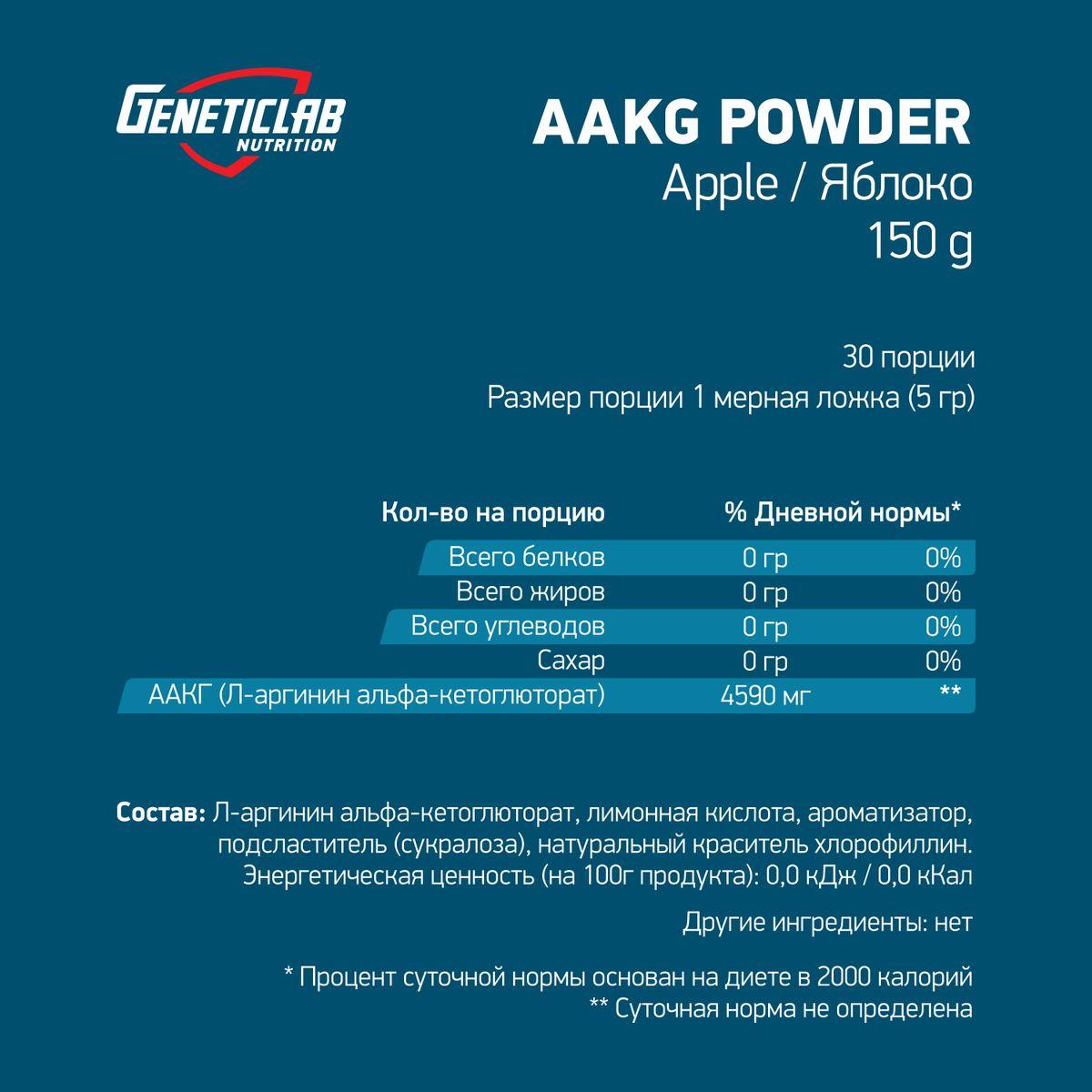 Аргинин Geneticlab AAKG Powder, яблоко, 150 г4156744Аргинин играет важную роль в делении мышечных клеток, восстановлении мышц после тренировок, заживлении травм, удалении шлаков, иммунной системе, а также увеличивает продукцию гормона роста.
