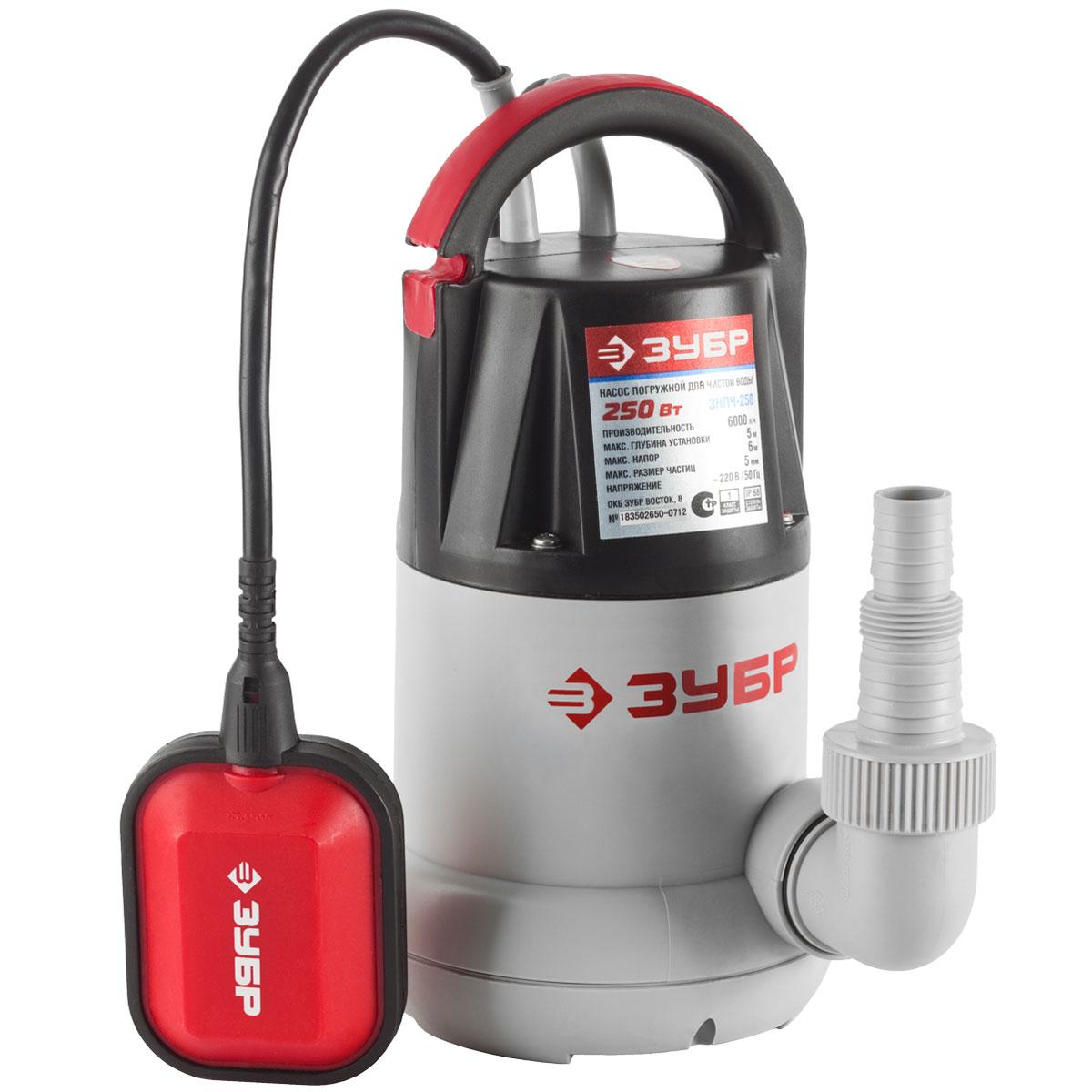 ЗУБР ЗНПЧ-250 насос погружной, дренажный для чистой воды, 250ВтЗНПЧ-250Насос ЗУБР ЗНПЧ-250 поможет Вам без лишних хлопот перекачать воду на садовом участке или организовать систему полива. Он комплектуются проверенным двигателем с медной обмоткой, которая (в отличие от алюминиевой) намного лучше переносит высокие нагрузки, а благодаря превосходному качеству комплектующих и встроенному термопредохранителю насос будет служить долго и безотказно. Предназначен для перекачивания чистой воды на садовых участках при осушении емкостей и водоемов, организации забора воды с глубины и подачи на высоту, использования в системах аэрации и дренажа.