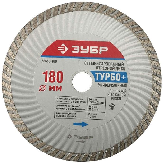 ЗУБР Турбо+ сегментированный отрезной алмазный круг, универсальный, 22,2х180 мм36653-180Применяются в угловой шлифовальной машине для резки (сухой и с применением охлаждающей жидкости) бетона, гранита, кирпича, камня, мрамора и других строительных материалов. Время непрерывной работы не должно превышать 60–90 с, после чего необходимо Рабочий диаметр: 75 мм