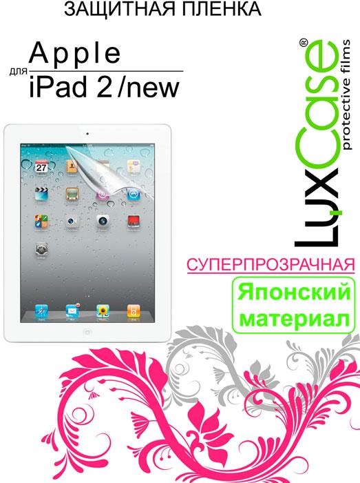 Luxcase защитная пленка для Apple iPad 2/3/4, суперпрозрачная80206Защитная пленка для Apple iPad 2 / 3 / 4 - это универсальная защитная пленка, предохраняющая дисплей Вашего электронного устройства от возможных повреждений. Размеры пленки полностью совместимы с Apple iPad 2 / 3 / 4. Выбирая защитные пленки LuxCase - Вы продлеваете жизнь сенсорному экрану приобретенного вами мобильного устройства. Защитные пленки LuxCase удобны в использовании и имеют антибликовое покрытие. Благодаря использованию высококачественного японского материала пленка легко наклеивается, плотно прилегает, имеет высокую прозрачность и устойчивость к механическим воздействиям. Потребительские свойства и эргономика сенсорного экрана при этом не ухудшаются. Защитные пленки LuxCase не искажают изображение, приклеиваются легко и ровно.