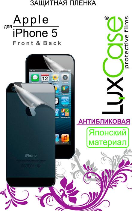 Luxcase защитная пленка для Apple iPhone 5 (Front&Back), антибликовая 2 шт80256Защитная пленка для Apple iPhone 5 - это универсальная защитная пленка, предохраняющая дисплей Вашего электронного устройства от возможных повреждений. Размеры пленки полностью совместимы с Apple iPhone 5. Выбирая защитные пленки LuxCase - Вы продлеваете жизнь сенсорному экрану приобретенного вами мобильного устройства. Защитные пленки LuxCase удобны в использовании и имеют антибликовое покрытие. Благодаря использованию высококачественного японского материала пленка легко наклеивается, плотно прилегает, имеет высокую прозрачность и устойчивость к механическим воздействиям. Потребительские свойства и эргономика сенсорного экрана при этом не ухудшаются. Защитные пленки LuxCase не искажают изображение, приклеиваются легко и ровно.