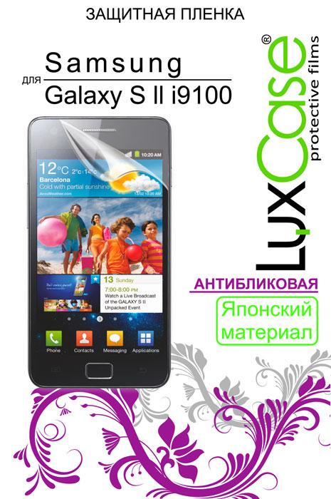 Luxcase защитная пленка для Samsung Galaxy S II (i9100), антибликовая80502Защитная пленка для Samsung Galaxy S II (i9100) - это универсальная защитная пленка, предохраняющая дисплей Вашего электронного устройства от возможных повреждений. Размеры пленки полностью совместимы с Samsung Galaxy S II (i9100). Выбирая защитные пленки LuxCase - Вы продлеваете жизнь сенсорному экрану приобретенного вами мобильного устройства. Защитные пленки LuxCase удобны в использовании и имеют антибликовое покрытие. Благодаря использованию высококачественного японского материала пленка легко наклеивается, плотно прилегает, имеет высокую прозрачность и устойчивость к механическим воздействиям. Потребительские свойства и эргономика сенсорного экрана при этом не ухудшаются. Защитные пленки LuxCase не искажают изображение, приклеиваются легко и ровно.