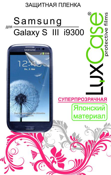 Luxcase защитная пленка для Samsung Galaxy S III (i9300), суперпрозрачная80543Защитная пленка для Samsung Galaxy S III (i9300) - это универсальная защитная пленка, предохраняющая дисплей Вашего электронного устройства от возможных повреждений. Размеры пленки полностью совместимы с Samsung Galaxy S III (i9300). Выбирая защитные пленки LuxCase - Вы продлеваете жизнь сенсорному экрану приобретенного вами мобильного устройства. Защитные пленки LuxCase удобны в использовании и имеют антибликовое покрытие. Благодаря использованию высококачественного японского материала пленка легко наклеивается, плотно прилегает, имеет высокую прозрачность и устойчивость к механическим воздействиям. Потребительские свойства и эргономика сенсорного экрана при этом не ухудшаются. Защитные пленки LuxCase не искажают изображение, приклеиваются легко и ровно.