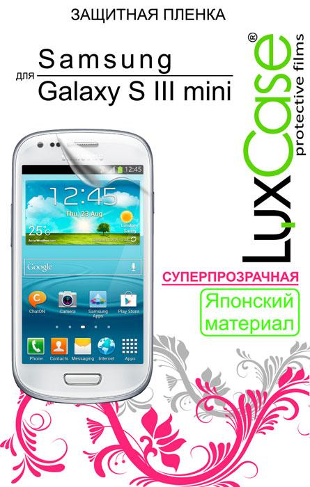 Luxcase защитная пленка для Samsung Galaxy S III mini (i8190), суперпрозрачная80553Защитная пленка для Samsung Galaxy S III mini (i8190) - это универсальная защитная пленка, предохраняющая дисплей Вашего электронного устройства от возможных повреждений. Размеры пленки полностью совместимы с Samsung Galaxy S III mini (i8190). Выбирая защитные пленки LuxCase - Вы продлеваете жизнь сенсорному экрану приобретенного вами мобильного устройства. Защитные пленки LuxCase удобны в использовании и имеют антибликовое покрытие. Благодаря использованию высококачественного японского материала пленка легко наклеивается, плотно прилегает, имеет высокую прозрачность и устойчивость к механическим воздействиям. Потребительские свойства и эргономика сенсорного экрана при этом не ухудшаются. Защитные пленки LuxCase не искажают изображение, приклеиваются легко и ровно.