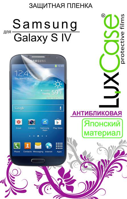 Luxcase защитная пленка для Samsung Galaxy S IV (i9500), антибликовая80Защитная пленка для Samsung Galaxy S IV (i9500) - это универсальная защитная пленка, предохраняющая дисплей Вашего электронного устройства от возможных повреждений. Размеры пленки полностью совместимы с Samsung Galaxy S IV (i9500). Выбирая защитные пленки LuxCase - Вы продлеваете жизнь сенсорному экрану приобретенного вами мобильного устройства. Защитные пленки LuxCase удобны в использовании и имеют антибликовое покрытие. Благодаря использованию высококачественного японского материала пленка легко наклеивается, плотно прилегает, имеет высокую прозрачность и устойчивость к механическим воздействиям. Потребительские свойства и эргономика сенсорного экрана при этом не ухудшаются. Защитные пленки LuxCase не искажают изображение, приклеиваются легко и ровно.