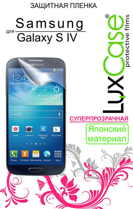 Luxcase защитная пленка для Samsung Galaxy S IV (i9500), суперпрозрачная80566Защитная пленка для Samsung Galaxy S IV (i9500) - это универсальная защитная пленка, предохраняющая дисплей Вашего электронного устройства от возможных повреждений. Размеры пленки полностью совместимы с Samsung Galaxy S IV (i9500). Выбирая защитные пленки LuxCase - Вы продлеваете жизнь сенсорному экрану приобретенного вами мобильного устройства. Защитные пленки LuxCase удобны в использовании и имеют антибликовое покрытие. Благодаря использованию высококачественного японского материала пленка легко наклеивается, плотно прилегает, имеет высокую прозрачность и устойчивость к механическим воздействиям. Потребительские свойства и эргономика сенсорного экрана при этом не ухудшаются. Защитные пленки LuxCase не искажают изображение, приклеиваются легко и ровно.