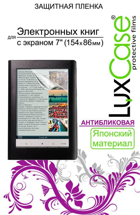 Luxcase защитная пленка для электронных книг до 7 (154x86 мм), антибликовая80126Защитная пленка для электронных книг - это универсальная защитная пленка, предохраняющая дисплей Вашего электронного устройства от возможных повреждений. Размеры пленки совместимы со всеми электронными книгами диагональю до 7. Выбирая защитные пленки LuxCase - Вы продлеваете жизнь сенсорному экрану приобретенного вами мобильного устройства. Защитные пленки LuxCase удобны в использовании и имеют антибликовое покрытие. Благодаря использованию высококачественного японского материала пленка легко наклеивается, плотно прилегает, имеет высокую прозрачность и устойчивость к механическим воздействиям. Потребительские свойства и эргономика сенсорного экрана при этом не ухудшаются. Защитные пленки LuxCase не искажают изображение, приклеиваются легко и ровно.